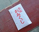 津島神社のおみくじ